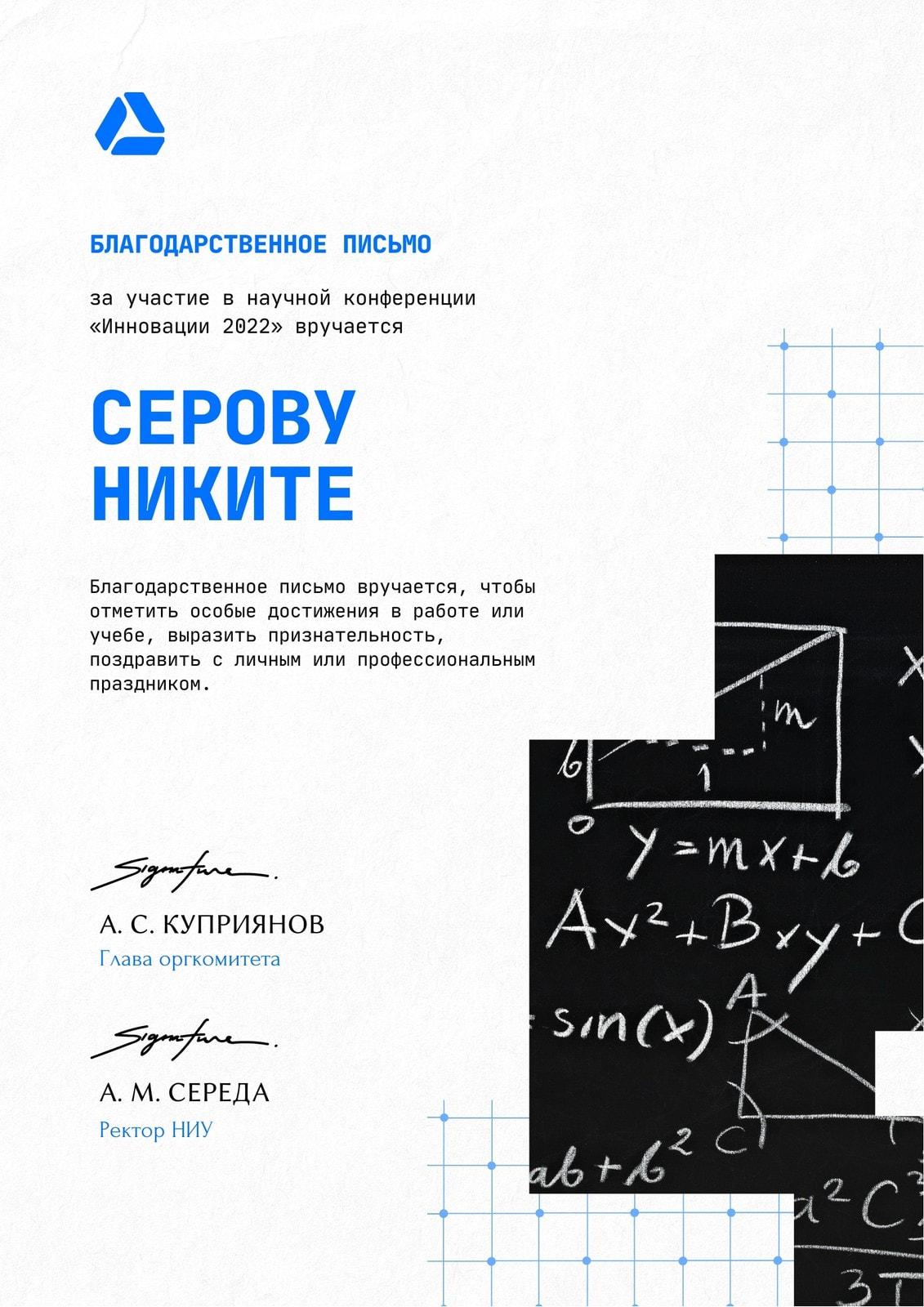 Белое деловое благодарственное письмо с надписью мелом на черной доске