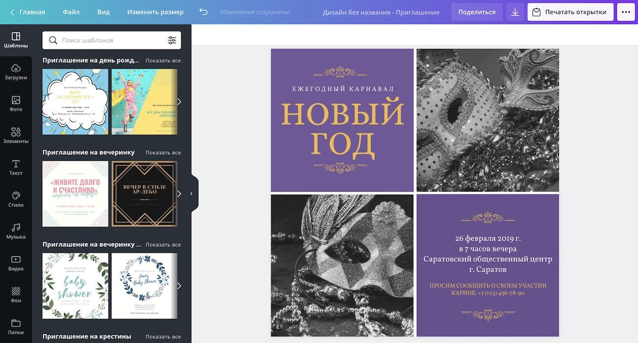 Создание пригласительного в онлайн-редакторе Canva