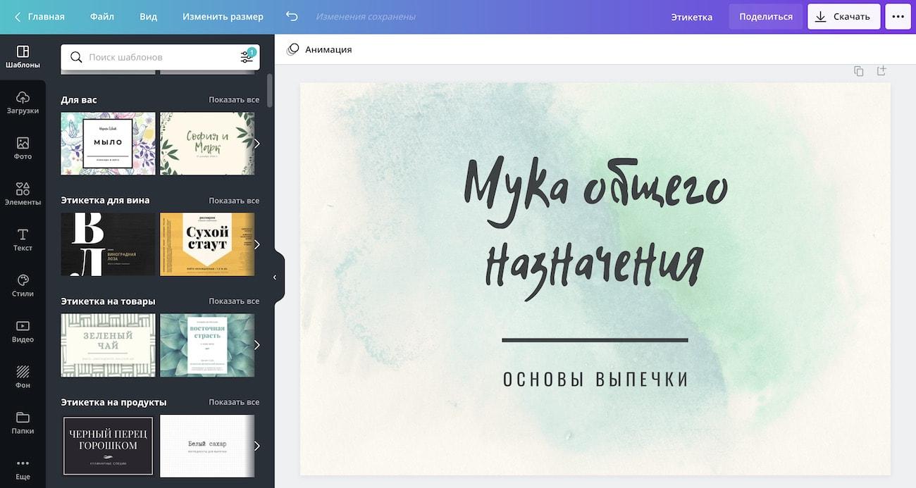 Создание этикетки в онлайн конструкторе Canva