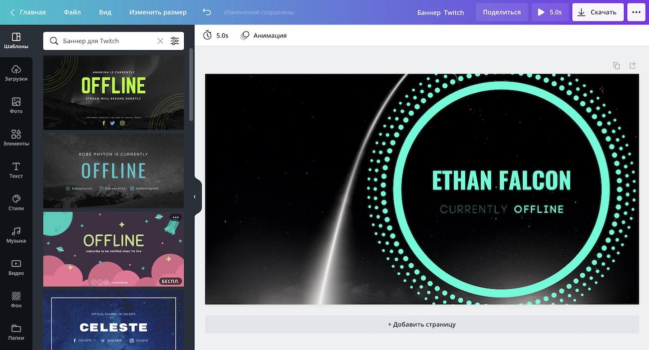 Создание баннера для Twitch в онлайн редакторе Canva