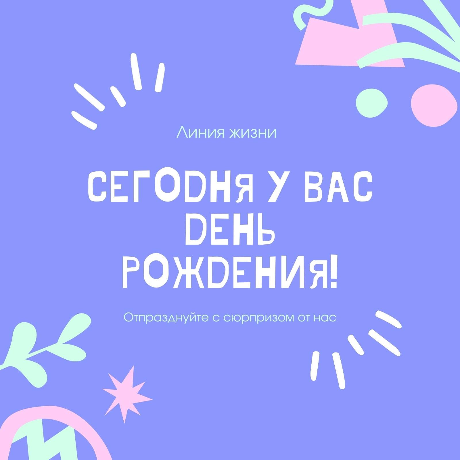 Фиолетовая Иллюстративная и Разноцветная День Рождения Социальные Сети Публикация