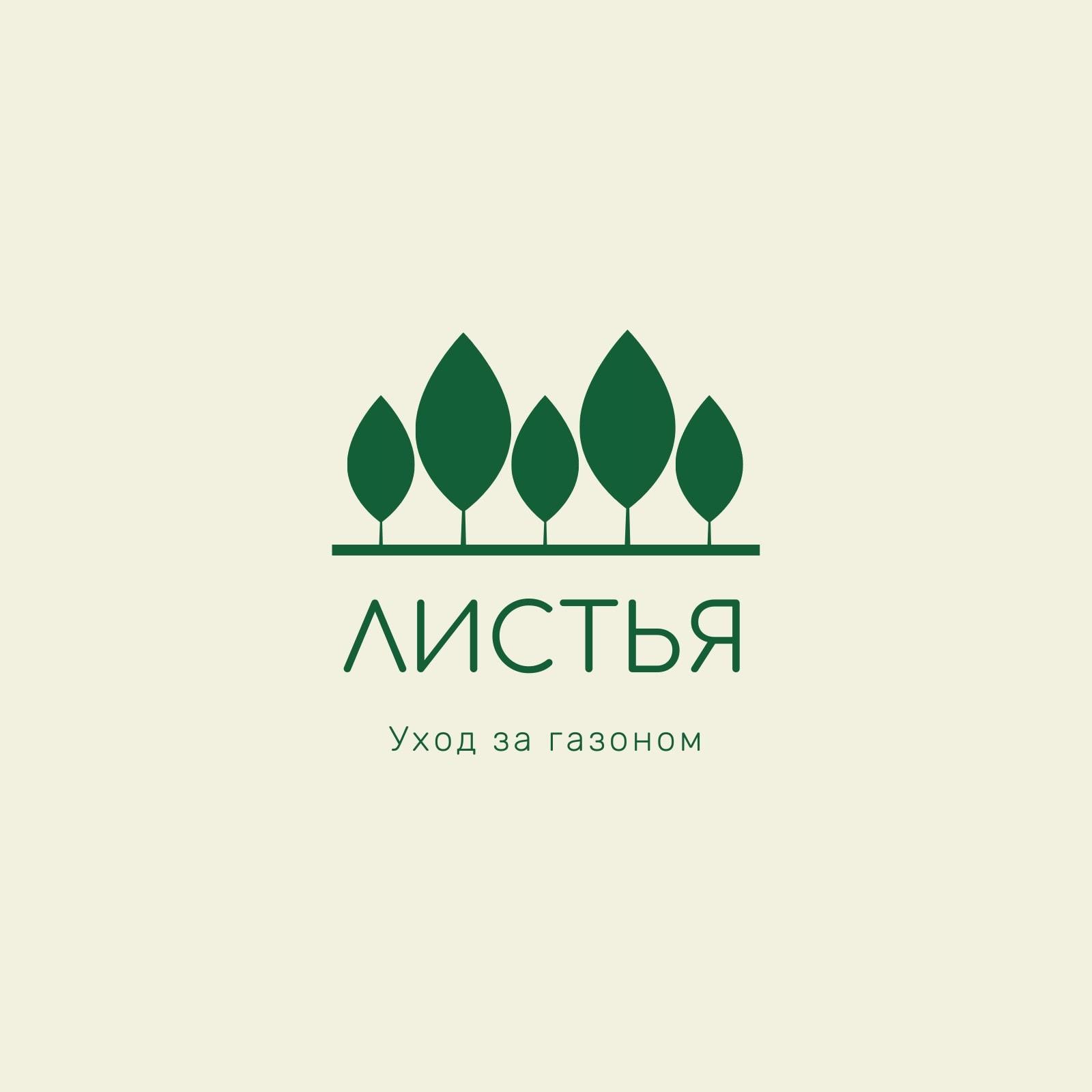 Зеленый и Кремовый Листья Ландшафтный Дизайн Логотип