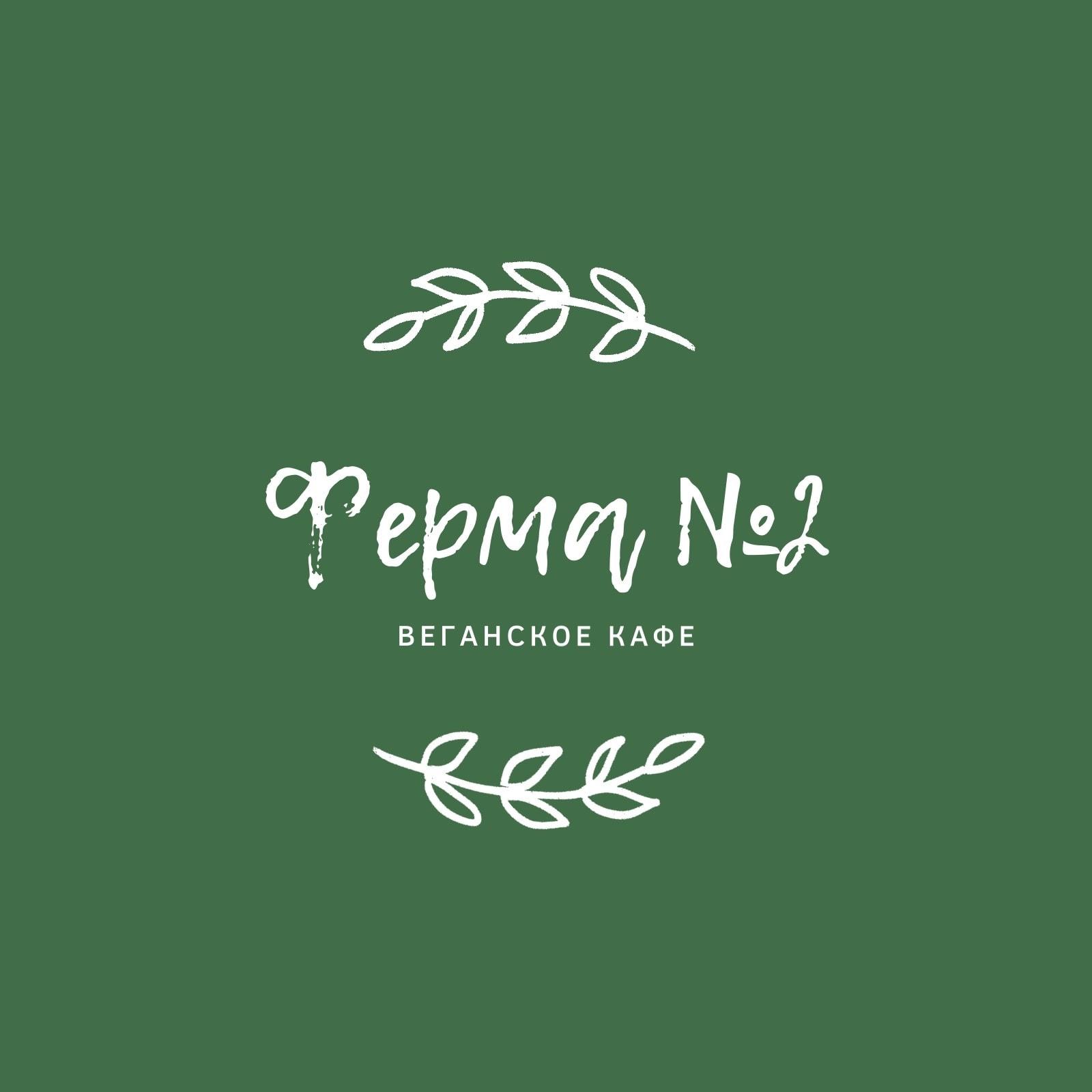 Зеленый Листья Органический и Женственный Ресторанный Логотип
