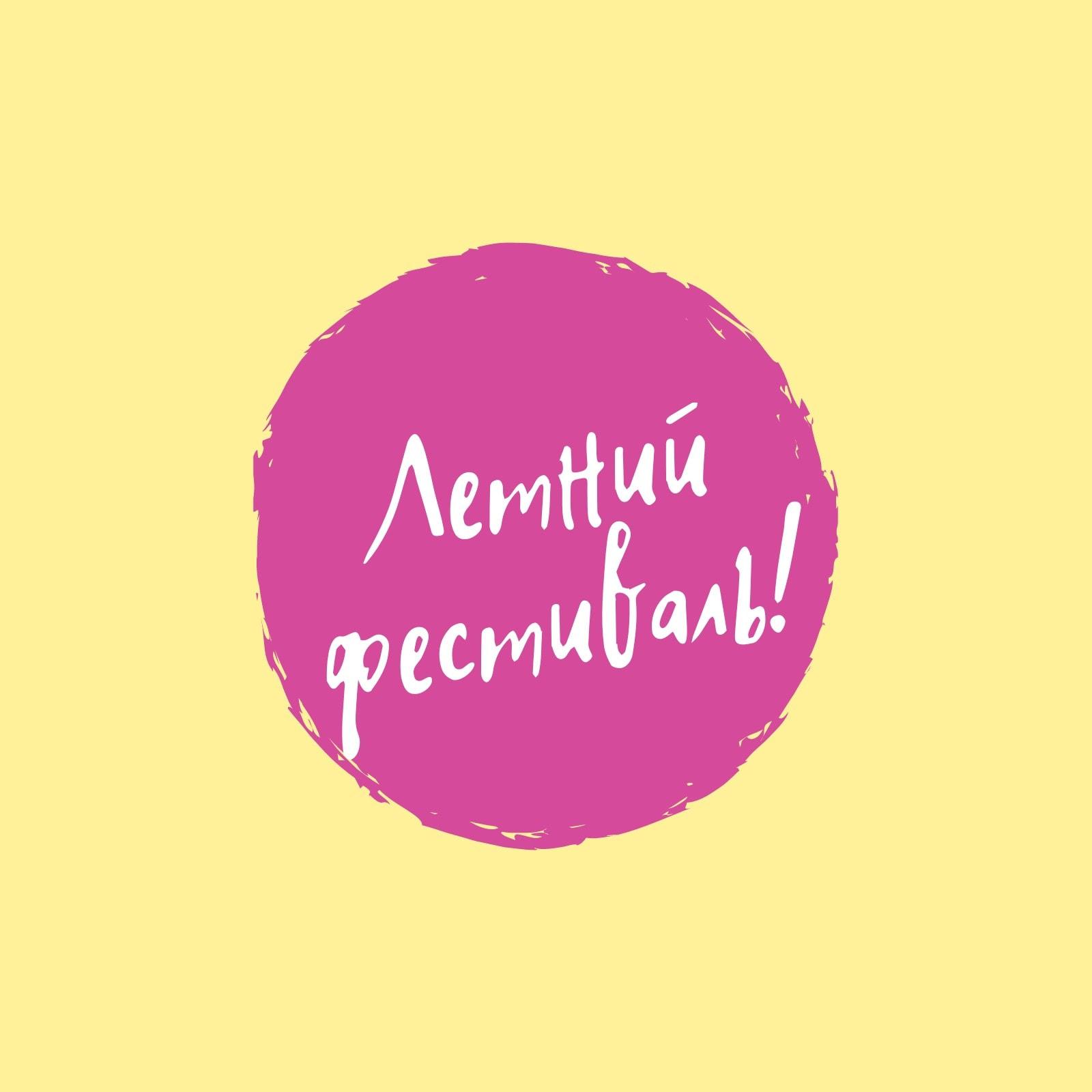 Желтый и Розовый Круг Музыкальный Логотип