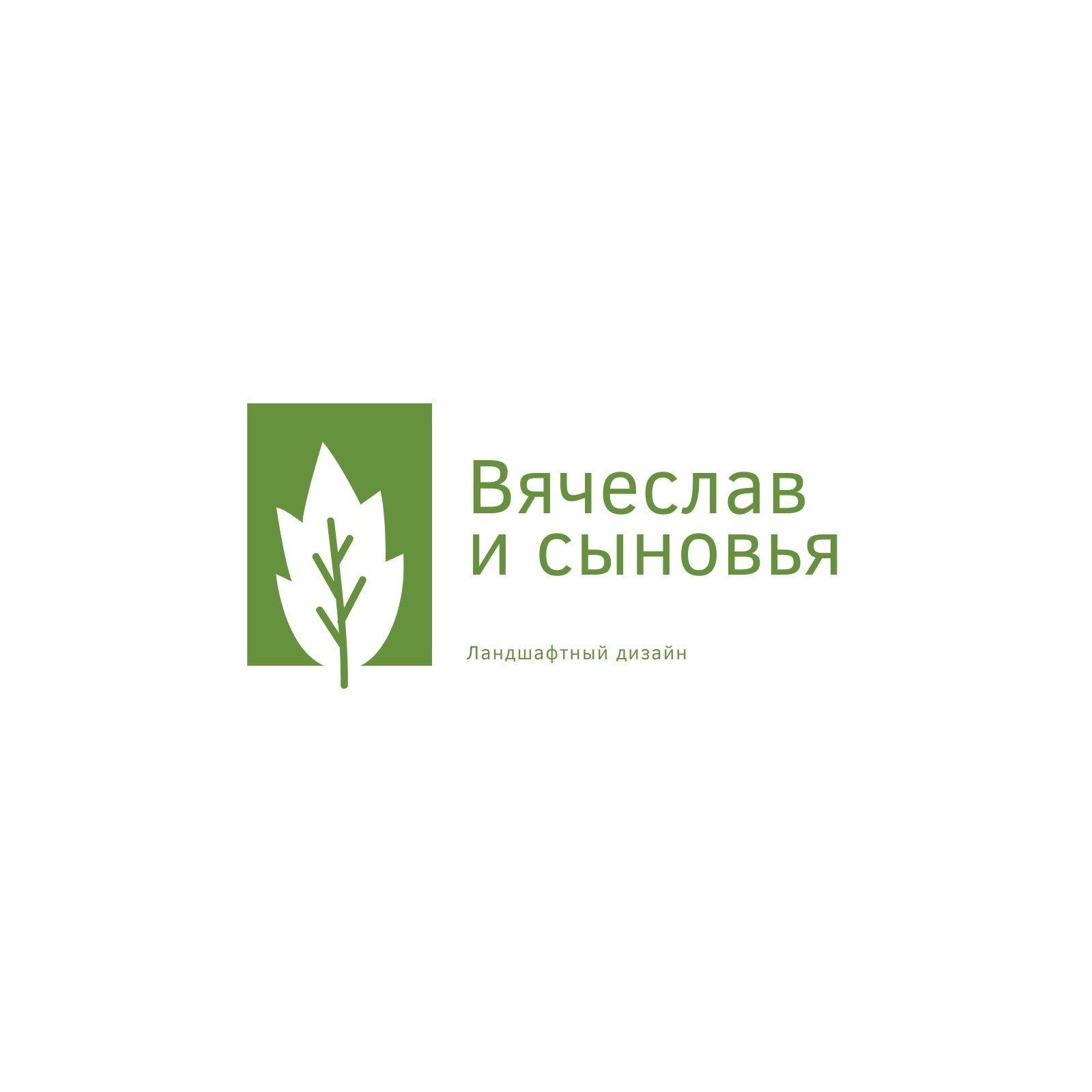 Белый с Зелеными Листьями Ландшафтный Дизайн Логотип