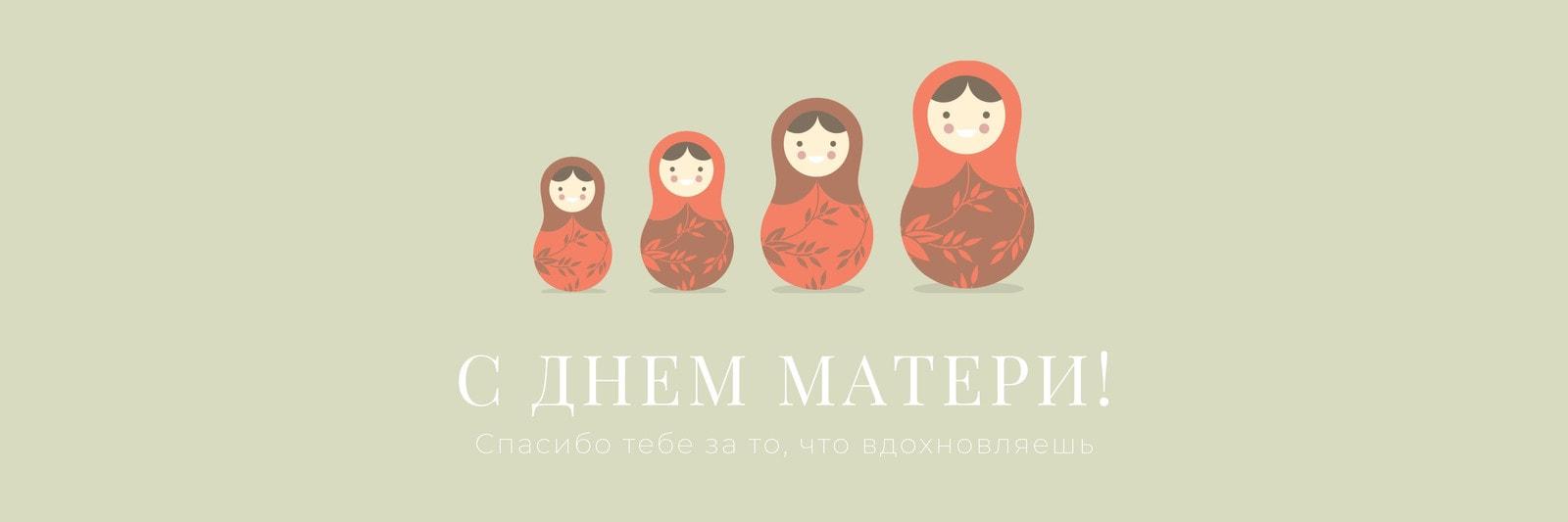 Оливковый Иллюстрация День Матери Заголовок Электронного Письма