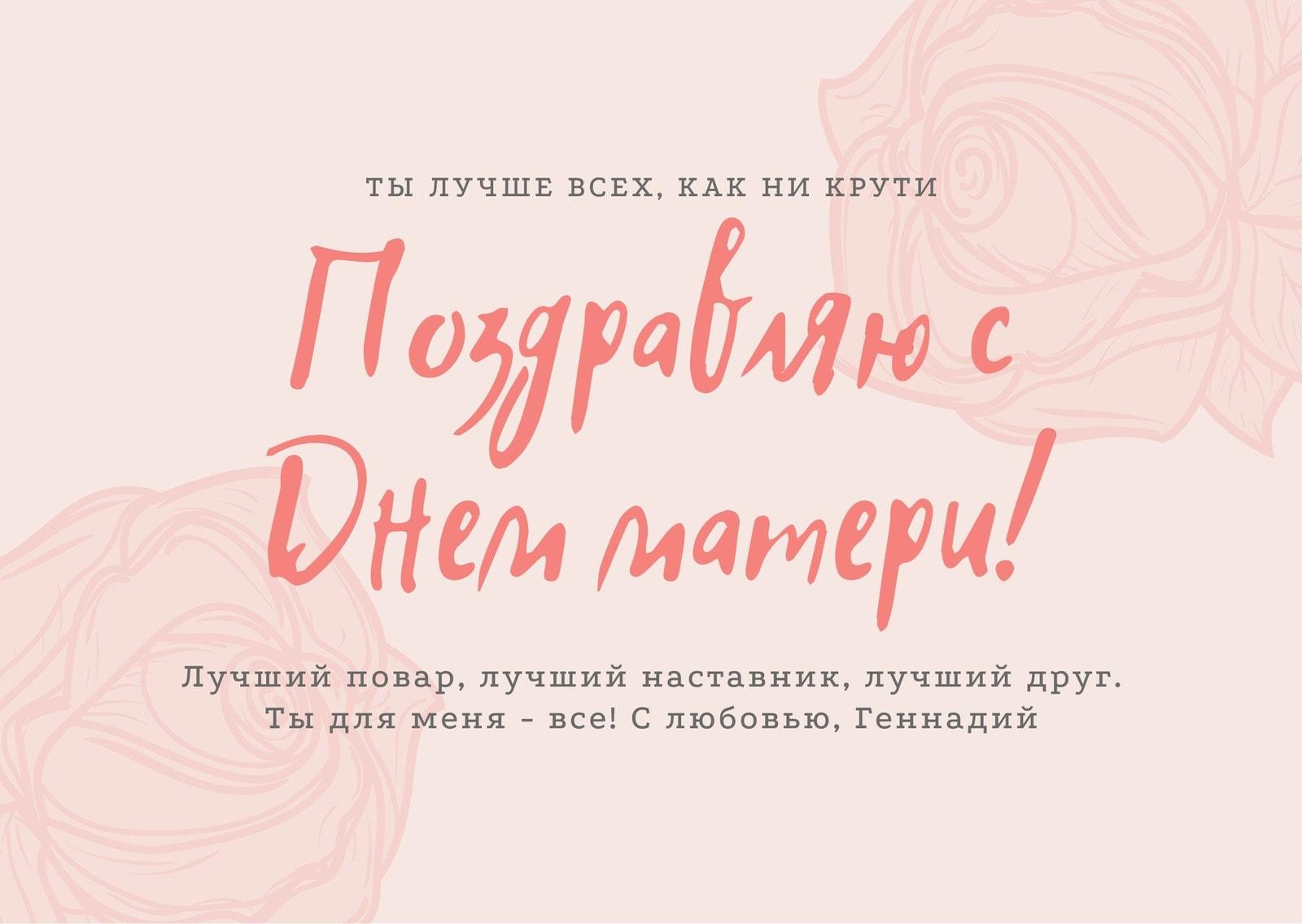 Цветочный День Матери Открытка