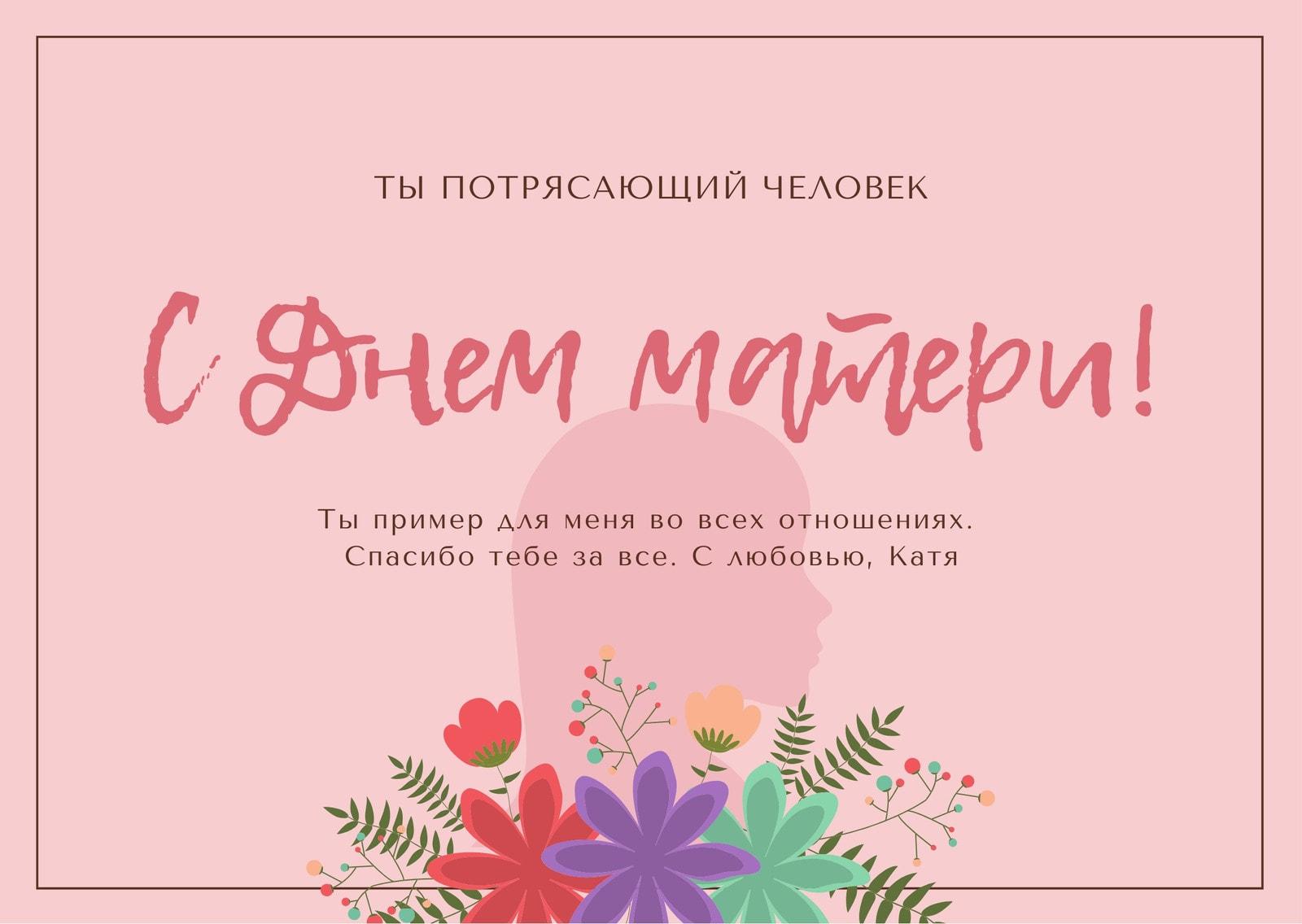 Розовая Иллюстрированная Цветочная День Матери Открытка