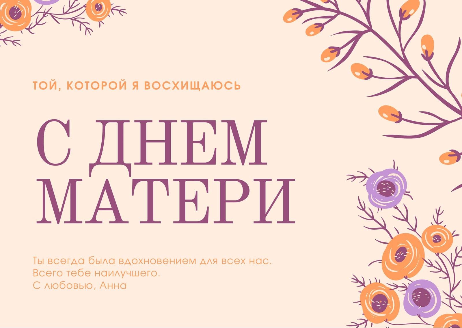 Оранжевая Фиолетовая Цветочная День матери Открытка