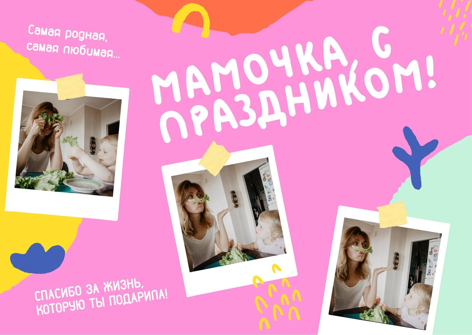 Розовая открытка на день матери с коллажем и цветной графикой