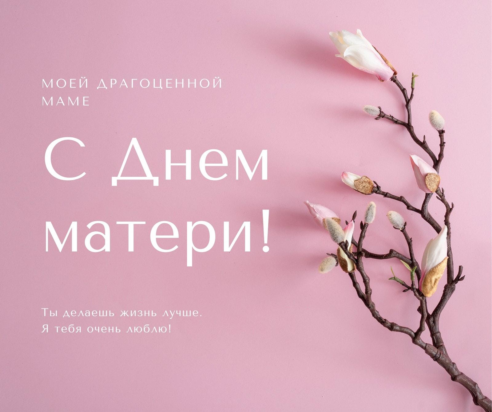Розовая Цветы Простая День Матери Facebook Публикация