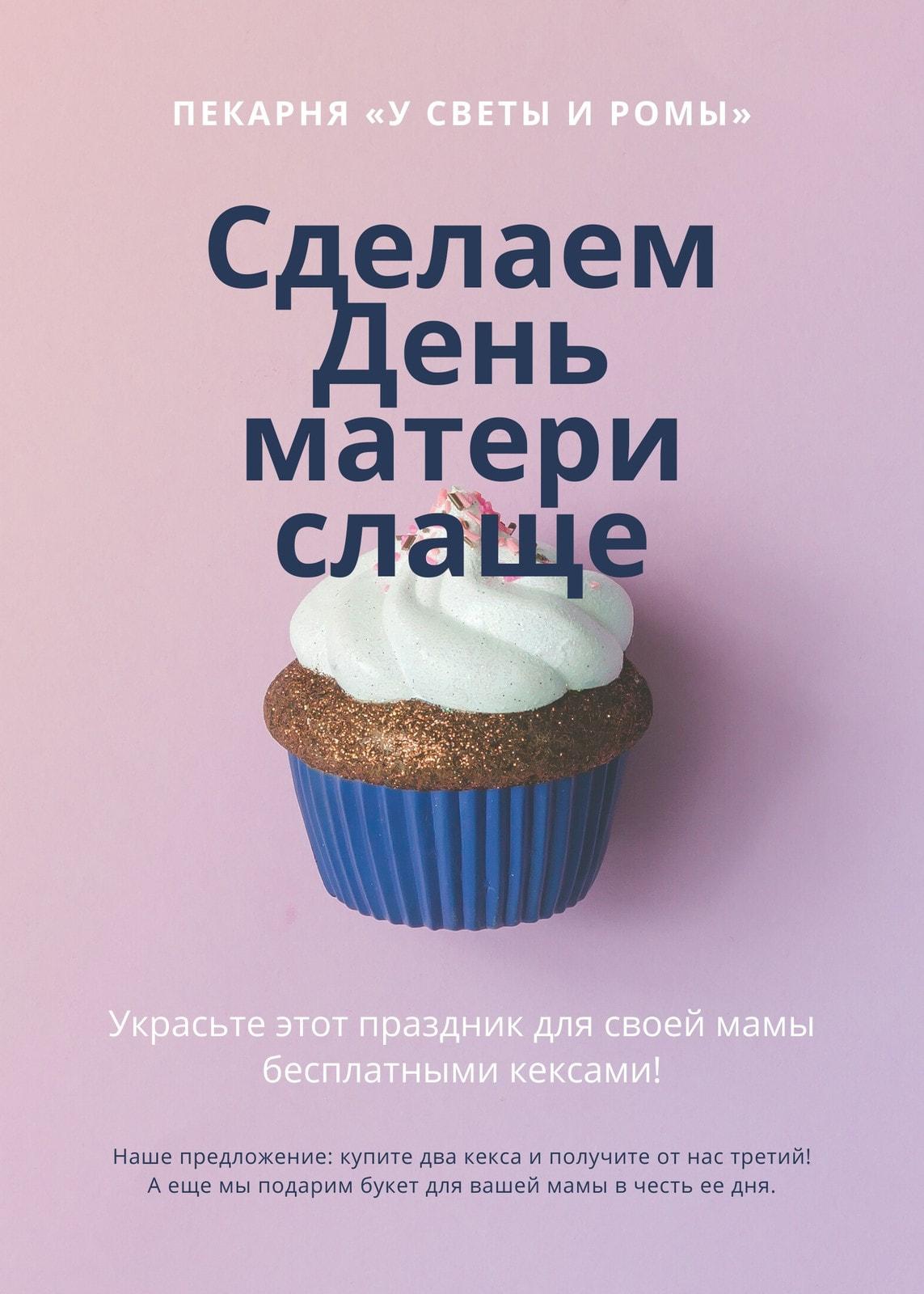 Лаванда Кексы День матери Флаер