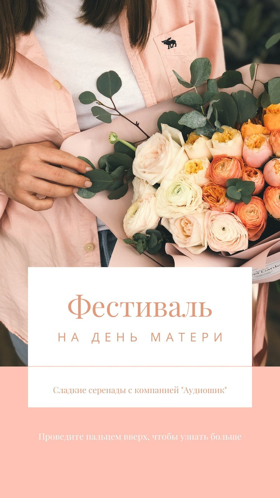Розовая День Матери История в Instagram
