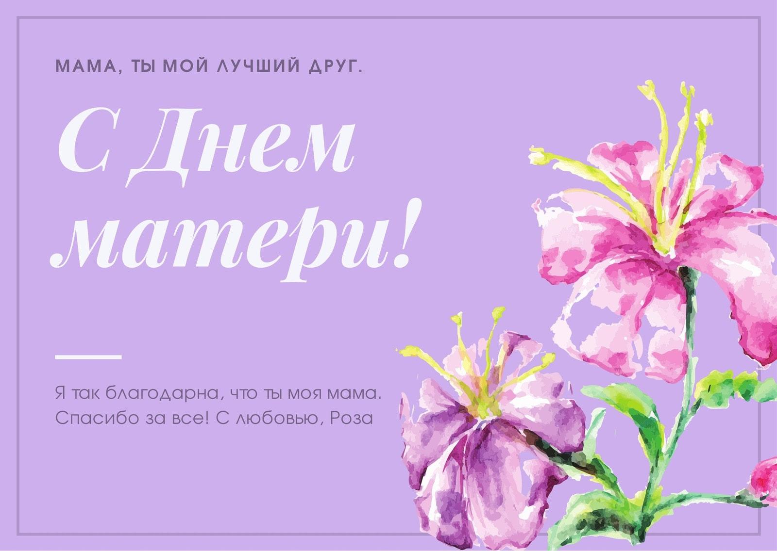 Лавандовая Цветочная Акварель День матери Открытка