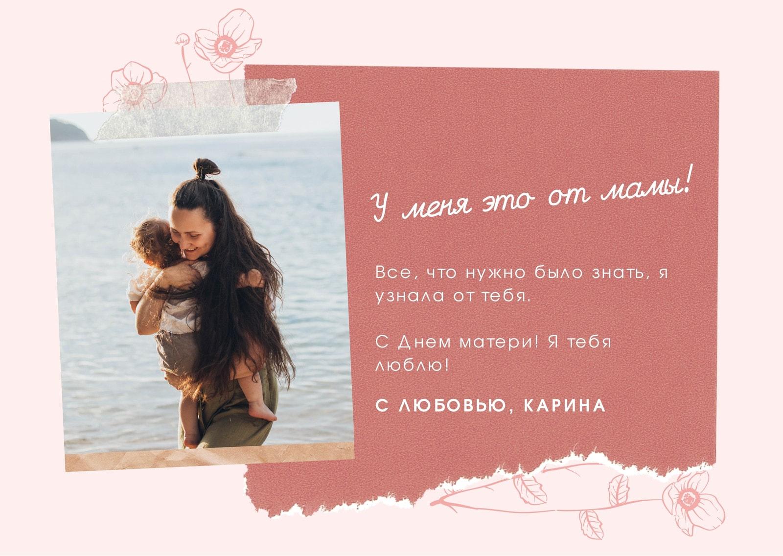Розовая Коллаж День Матери Открытка
