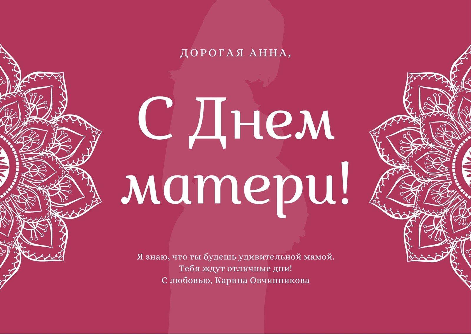 Розовая Беременная Цветочная День Матери Открытка