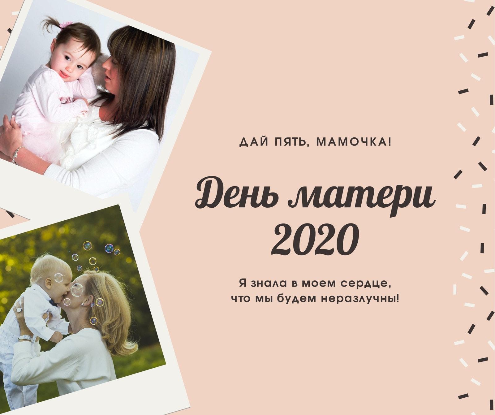 Коричневая Мать и Ребенок День Матери Публикация в Facebook
