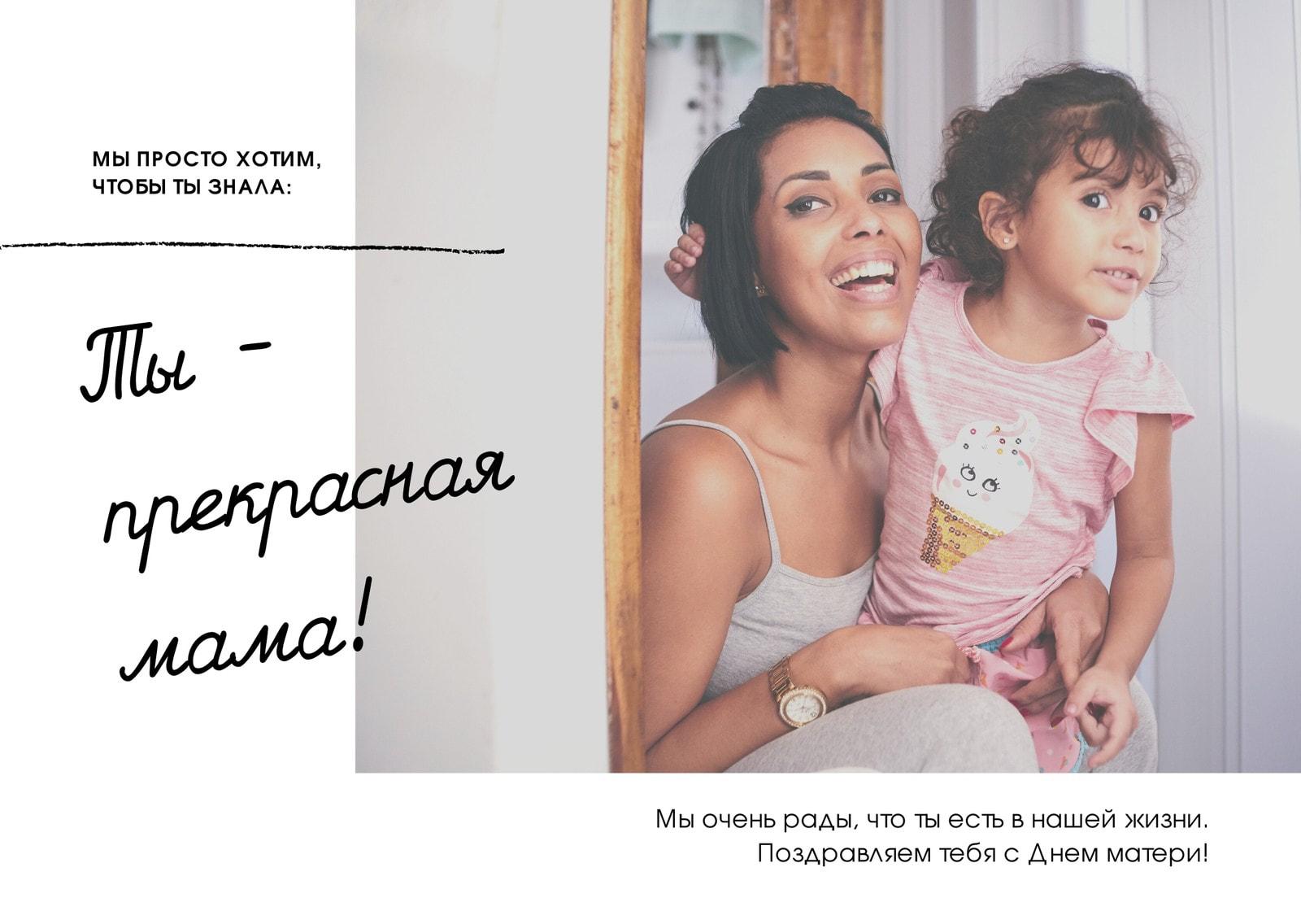 Белая Минималистичная Рукописная День Матери Личная Открытка