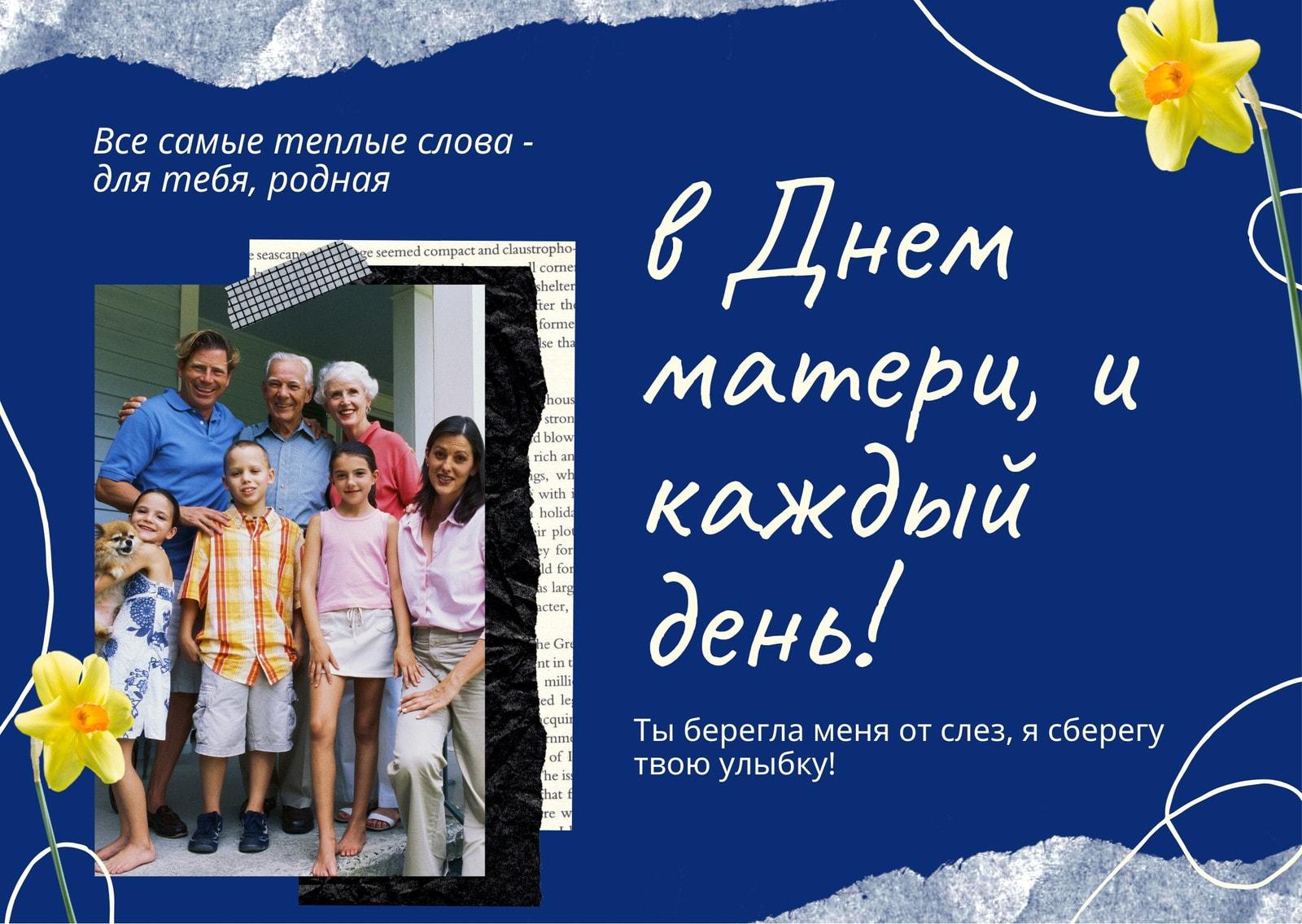 Синяя открытка на день матери с семейной фотографией и нарциссами