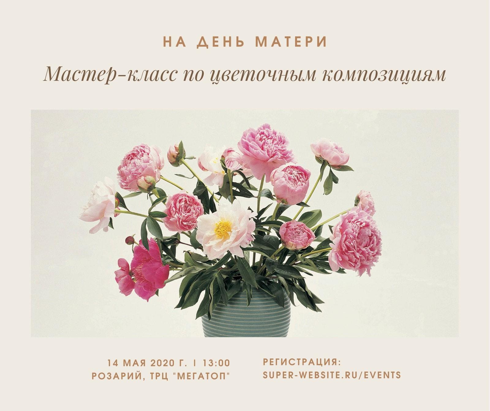 Коричнево-кремовая Цветок День Матери Публикация в Facebook