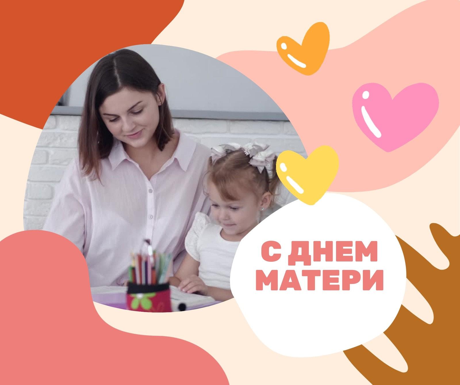 Разноцветные Шары Анимационная День Матери Facebook Публикация