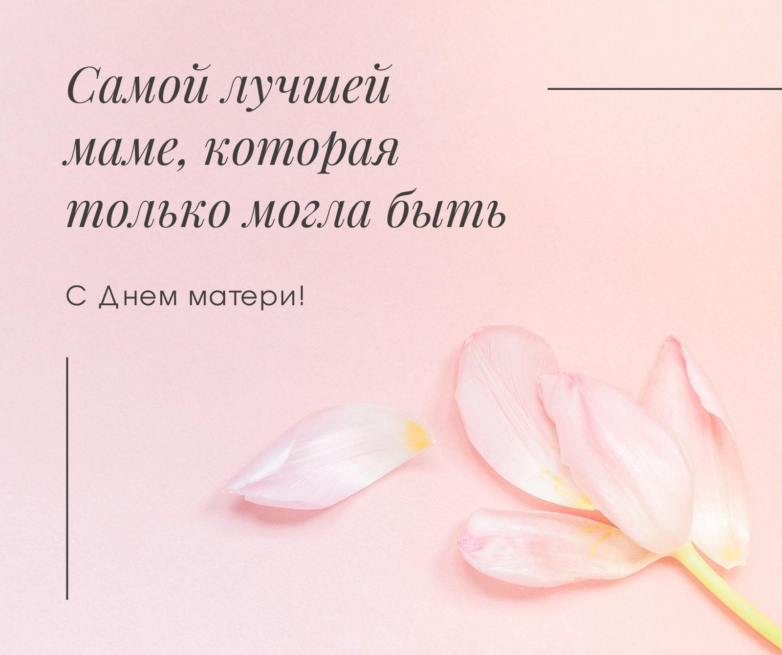Розовая Лепесток День Матери Публикация в Facebook