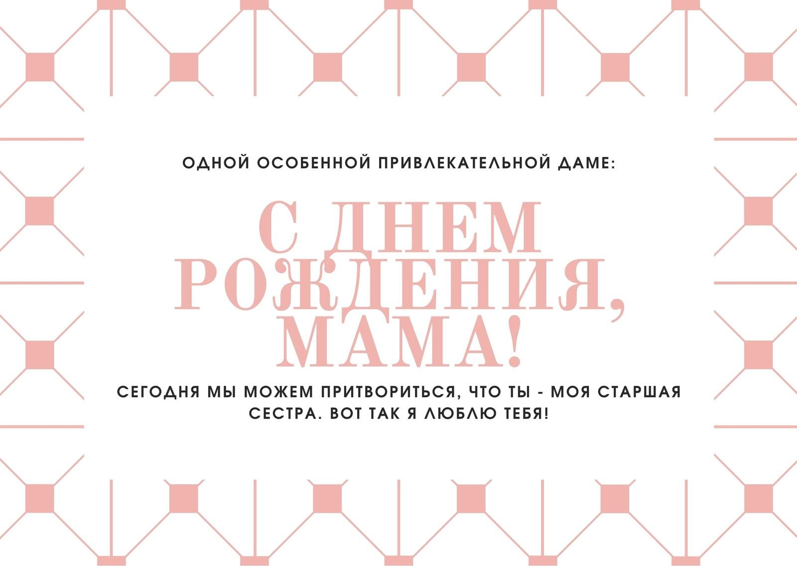 Розовый и Белый День Рождения Открытка