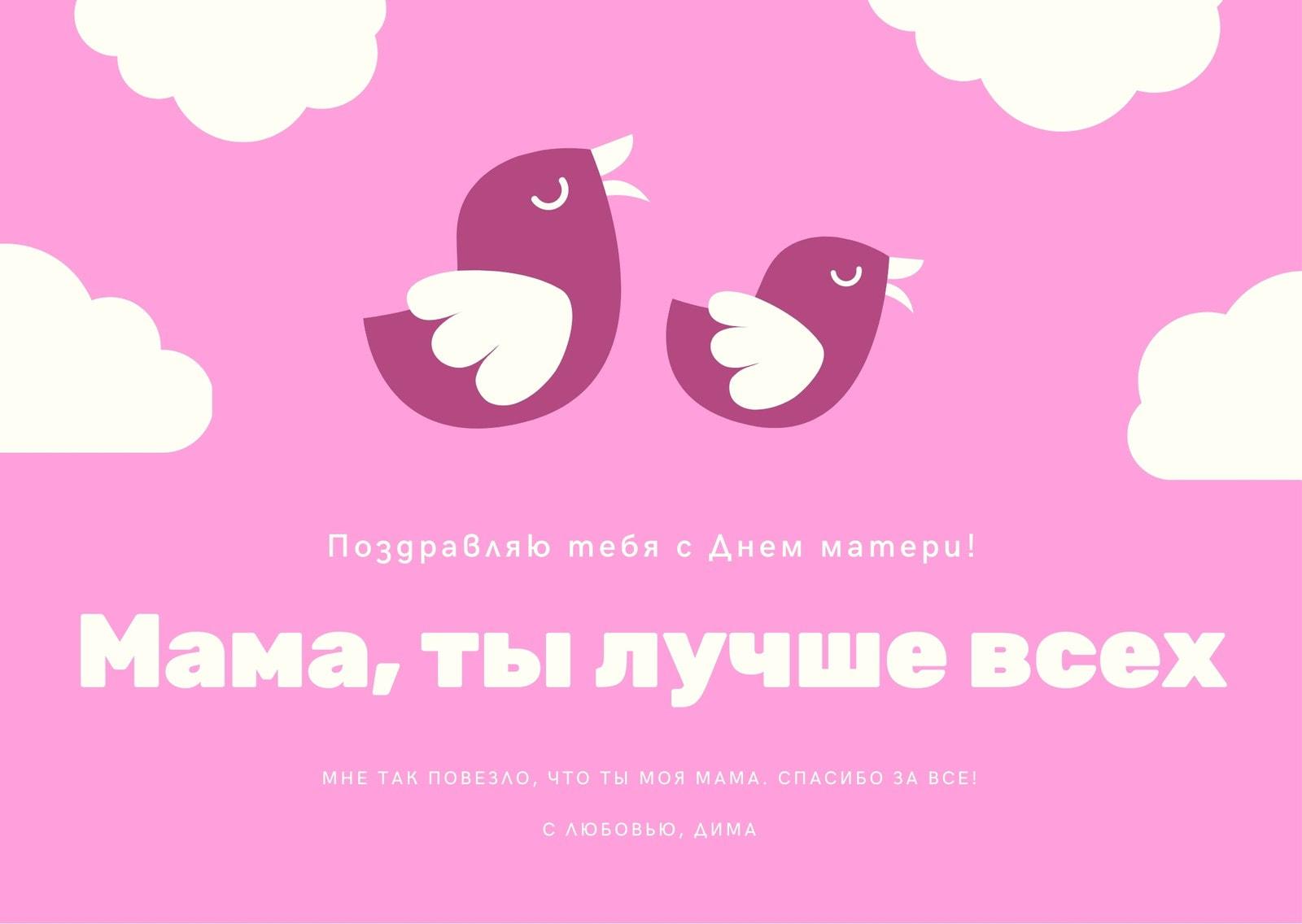 Розовая и Белая Облака и Птицы День матери Открытка