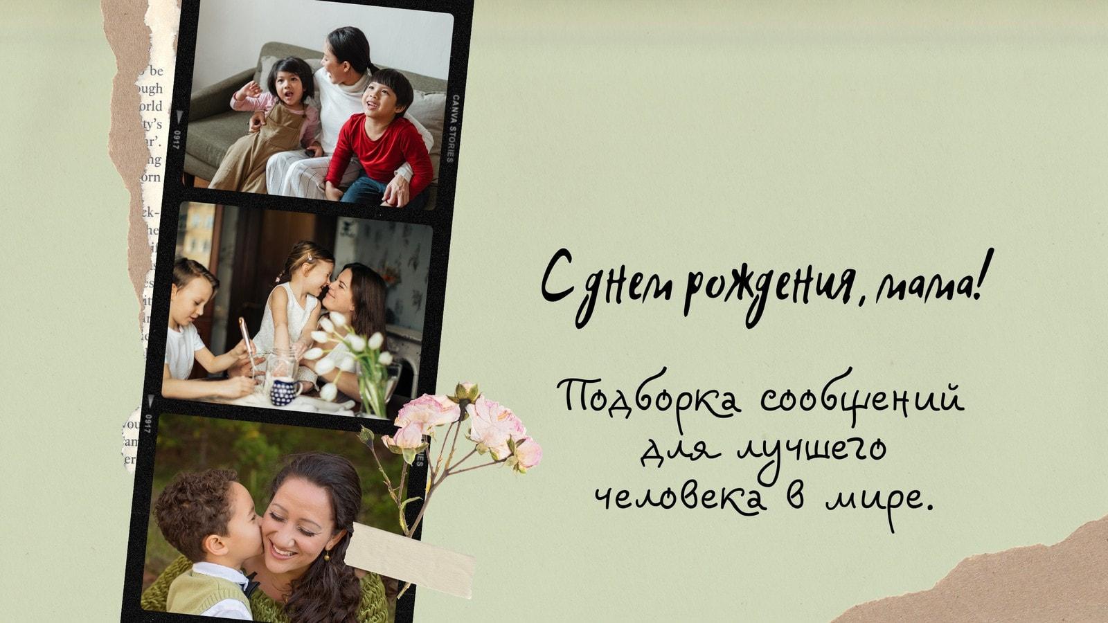 Зеленая и Кремовая День Рождения Мамы Мероприятия и Особый Интерес Презентация