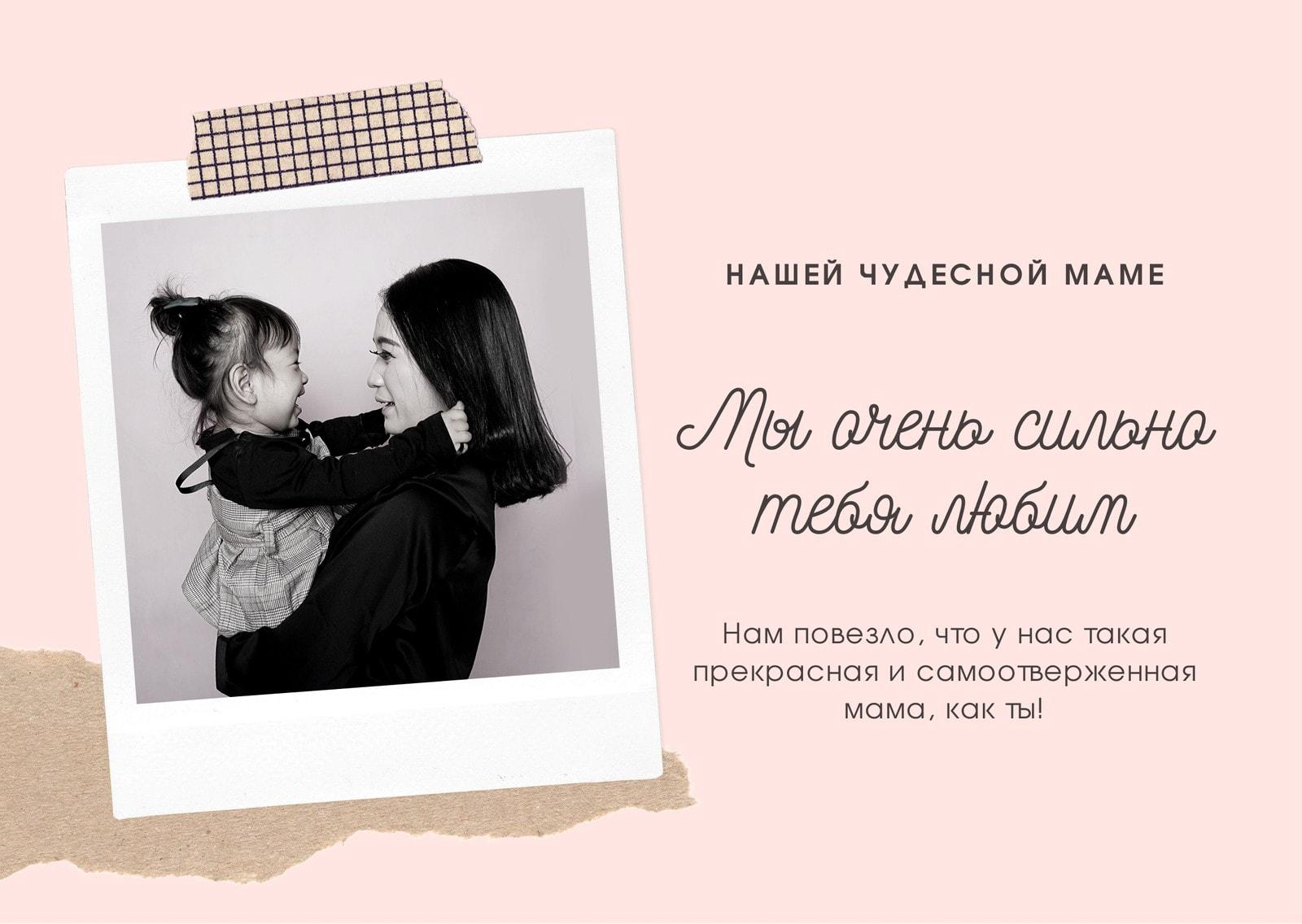 Розовый День Матери Личный Открытка