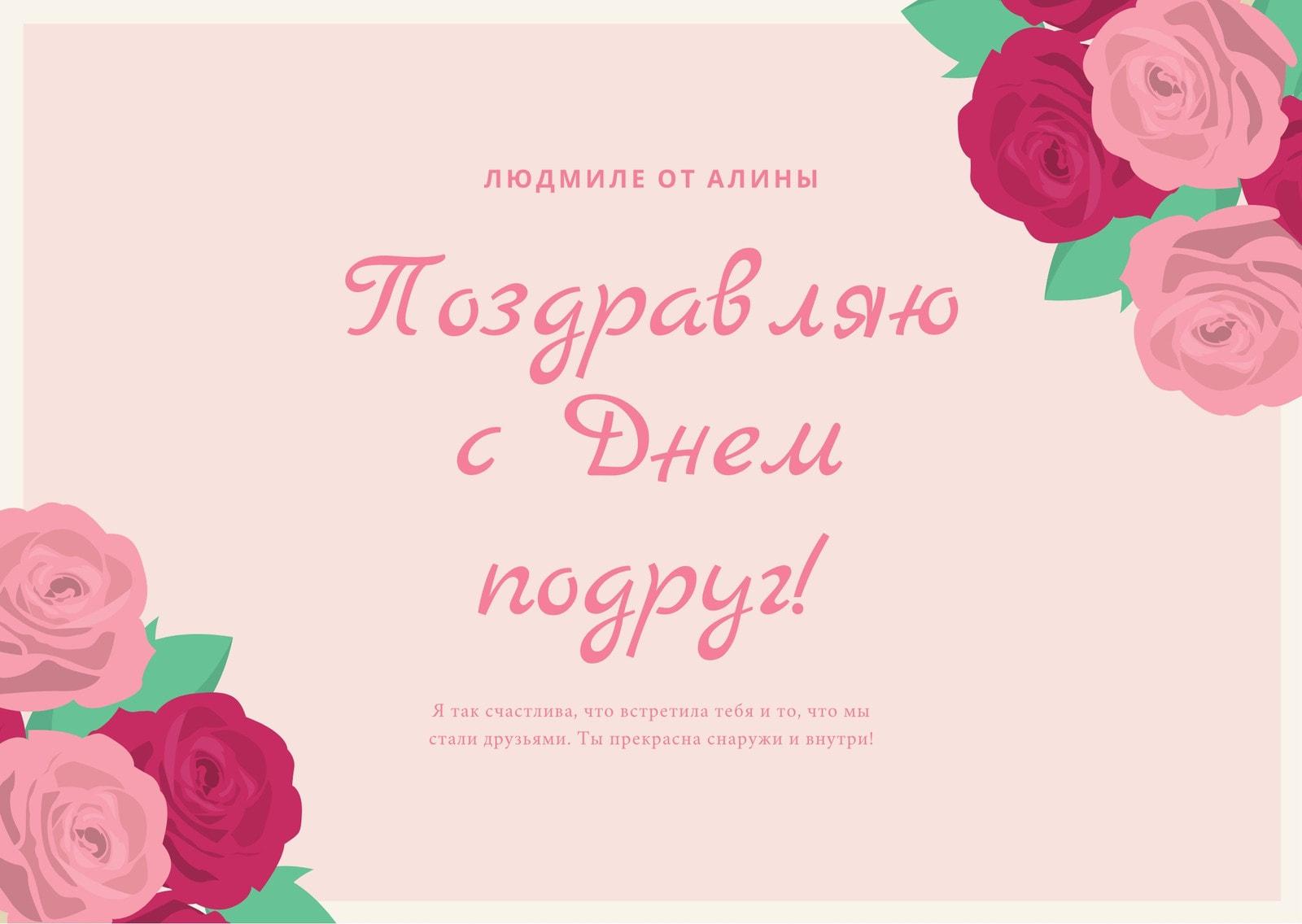 Розовый Цветочный День Подруг Открытка