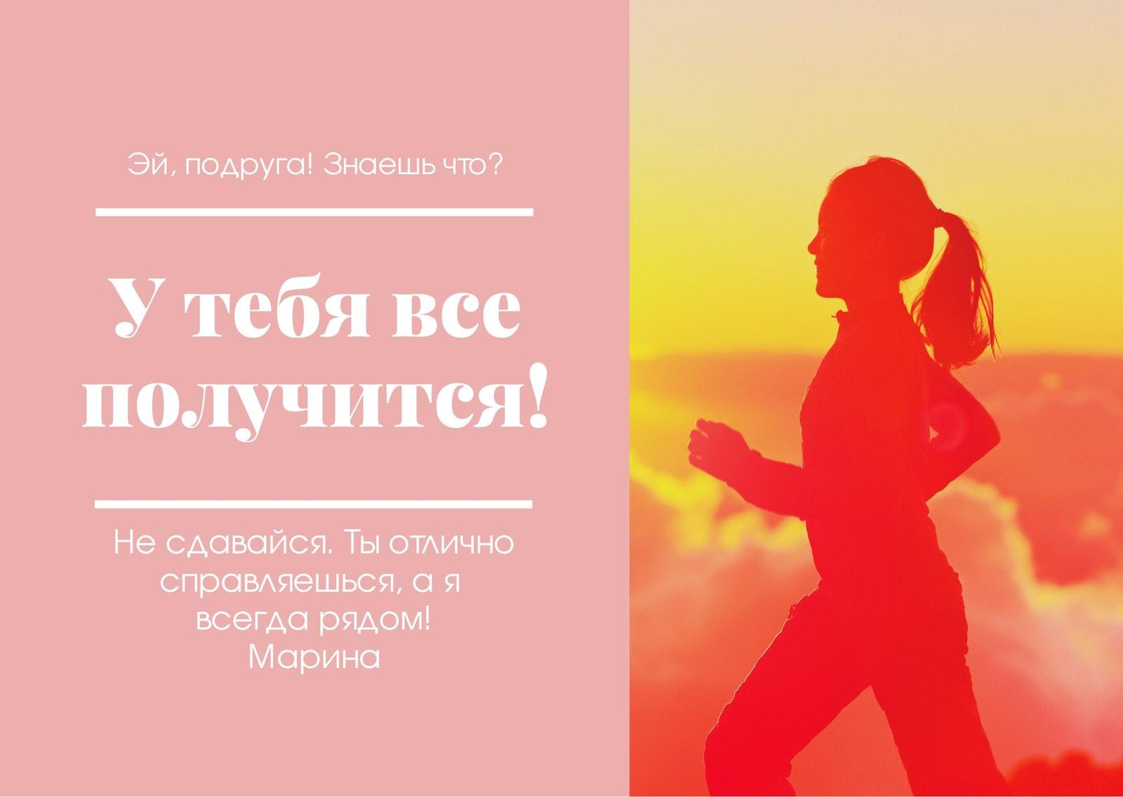 Розовый Простой Бег Фотография Воодушевляющая Открытка