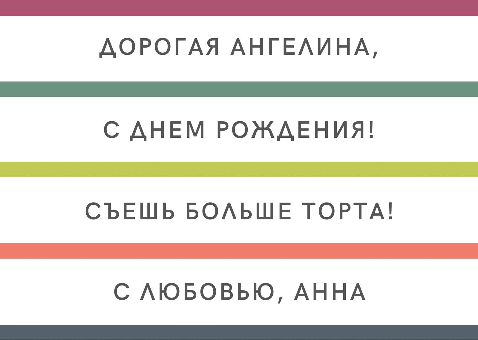 Разноцветный Полосы День Рождения Открытка