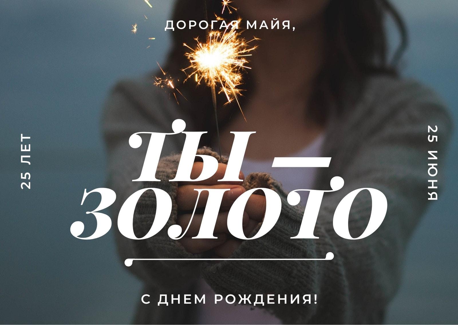Золотая Девушка День рождения Открытка