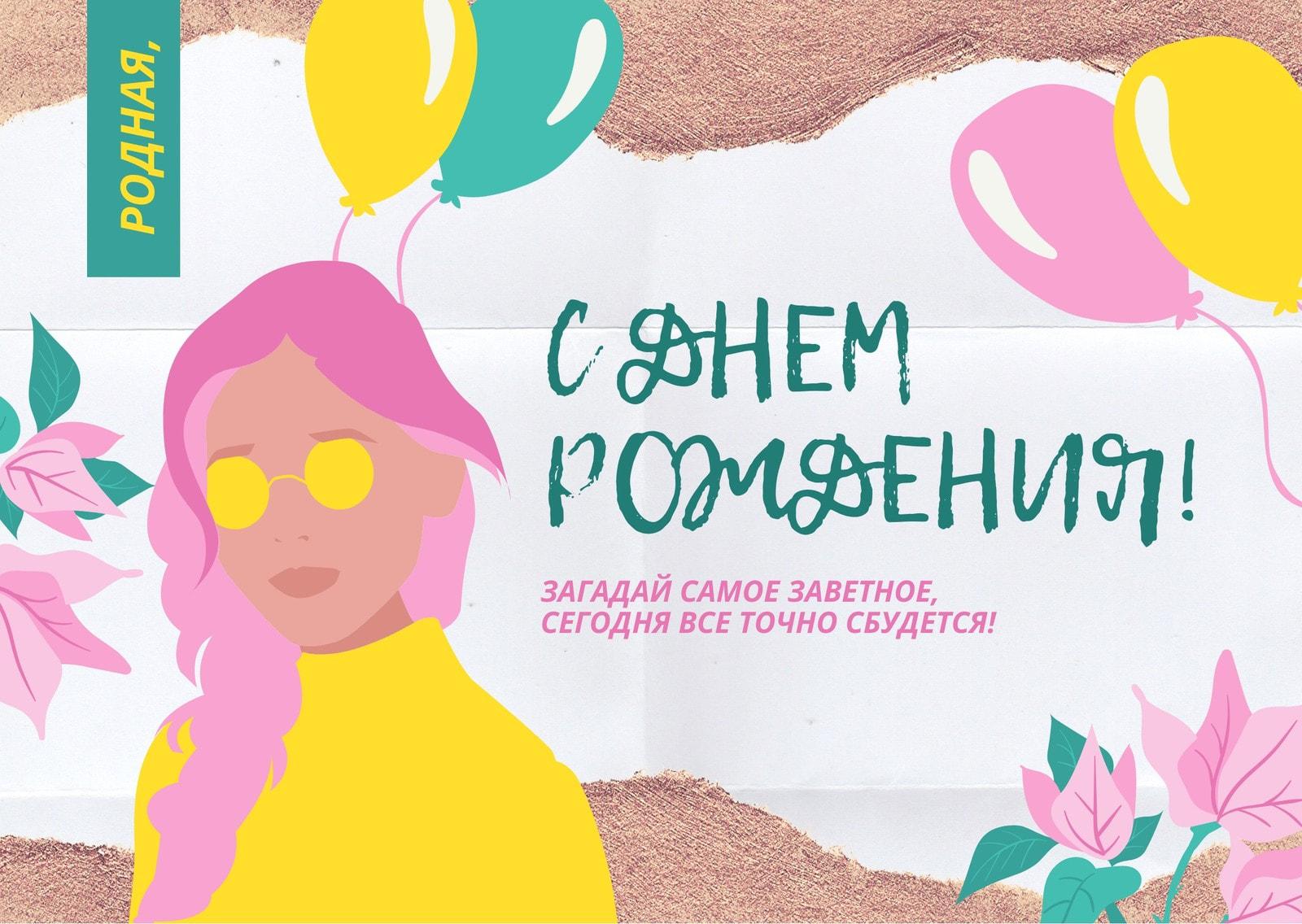 Цветная открытка на день рождения девушки с рисунком цветов и воздушных шаров