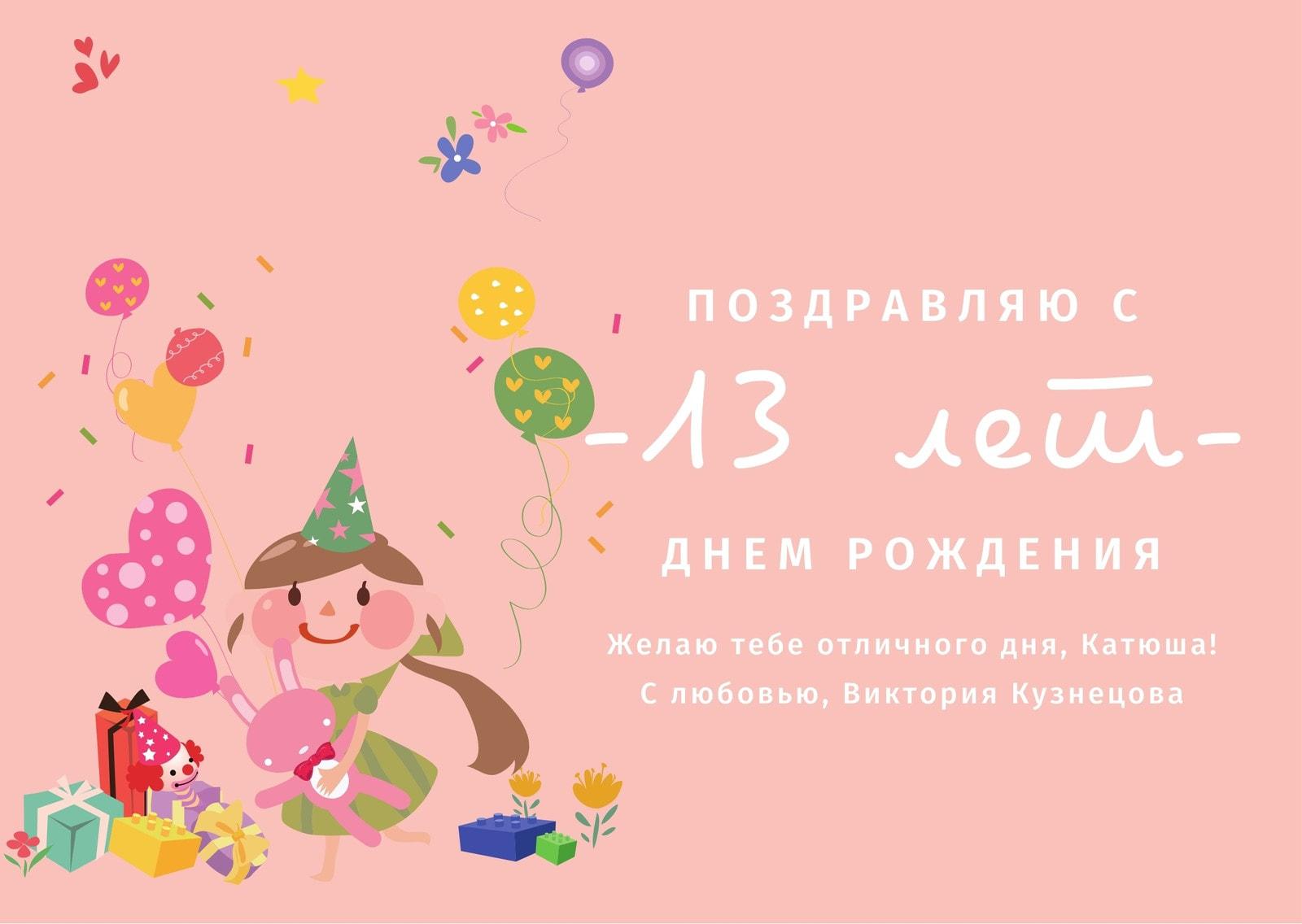 Персиковый Иллюстрированная День Рождения Девушка День Рождения Открытка