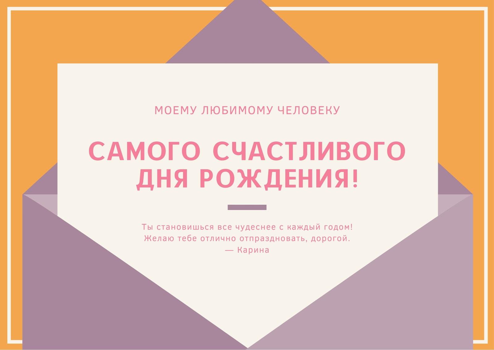 Бирюзово-оранжевый Парень День Рождения Открытка