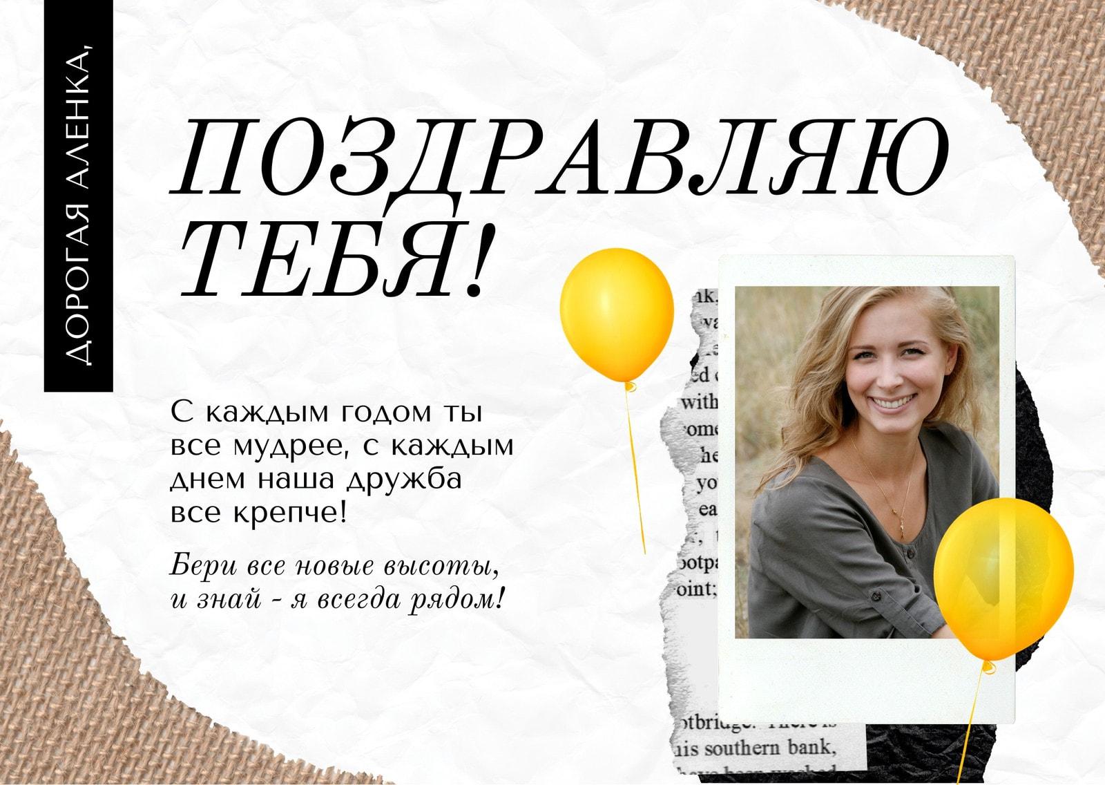 Цветная открытка на день рождения с фотографией девушки