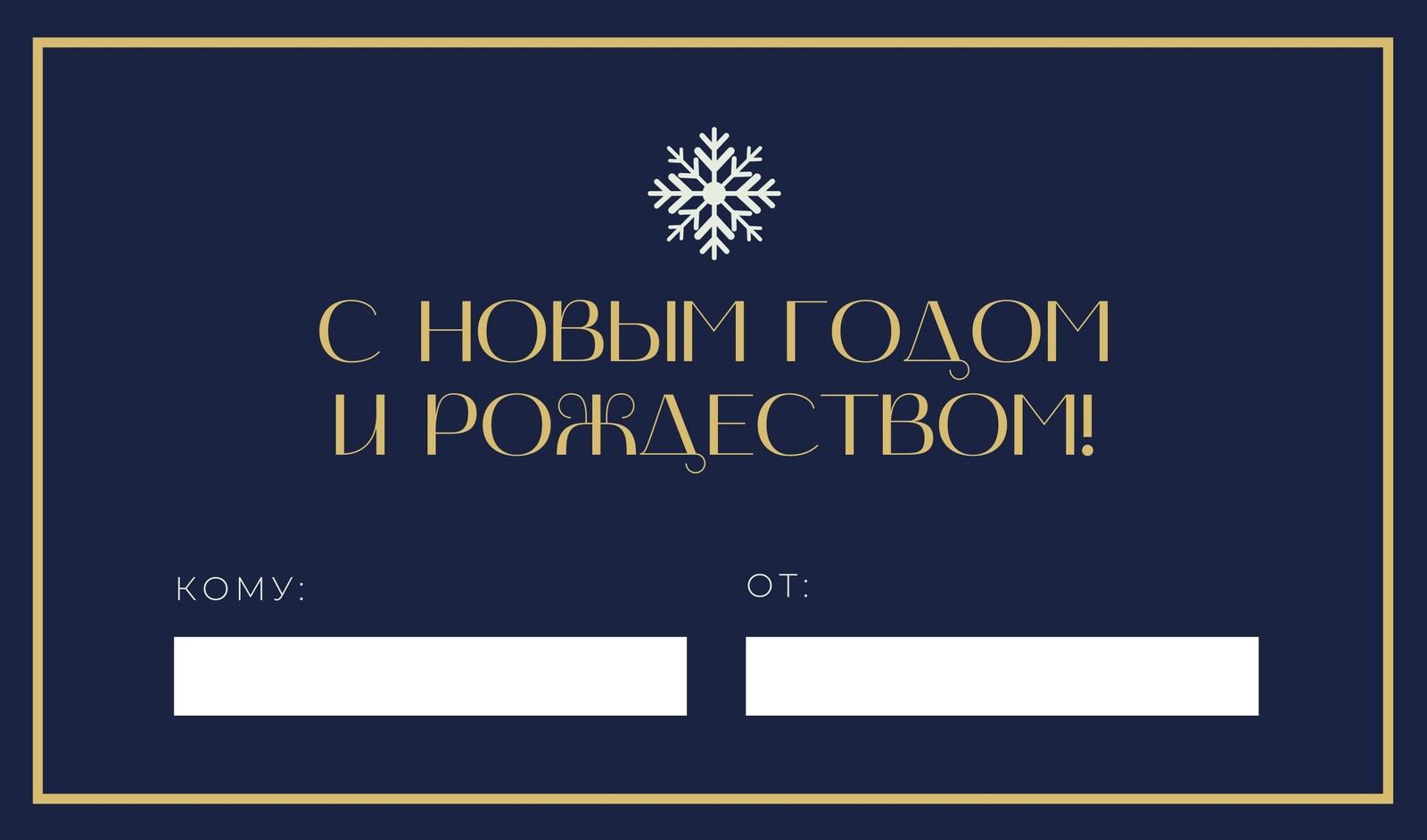 Синий ярлык с золотой рамкой и рисунком снежинки