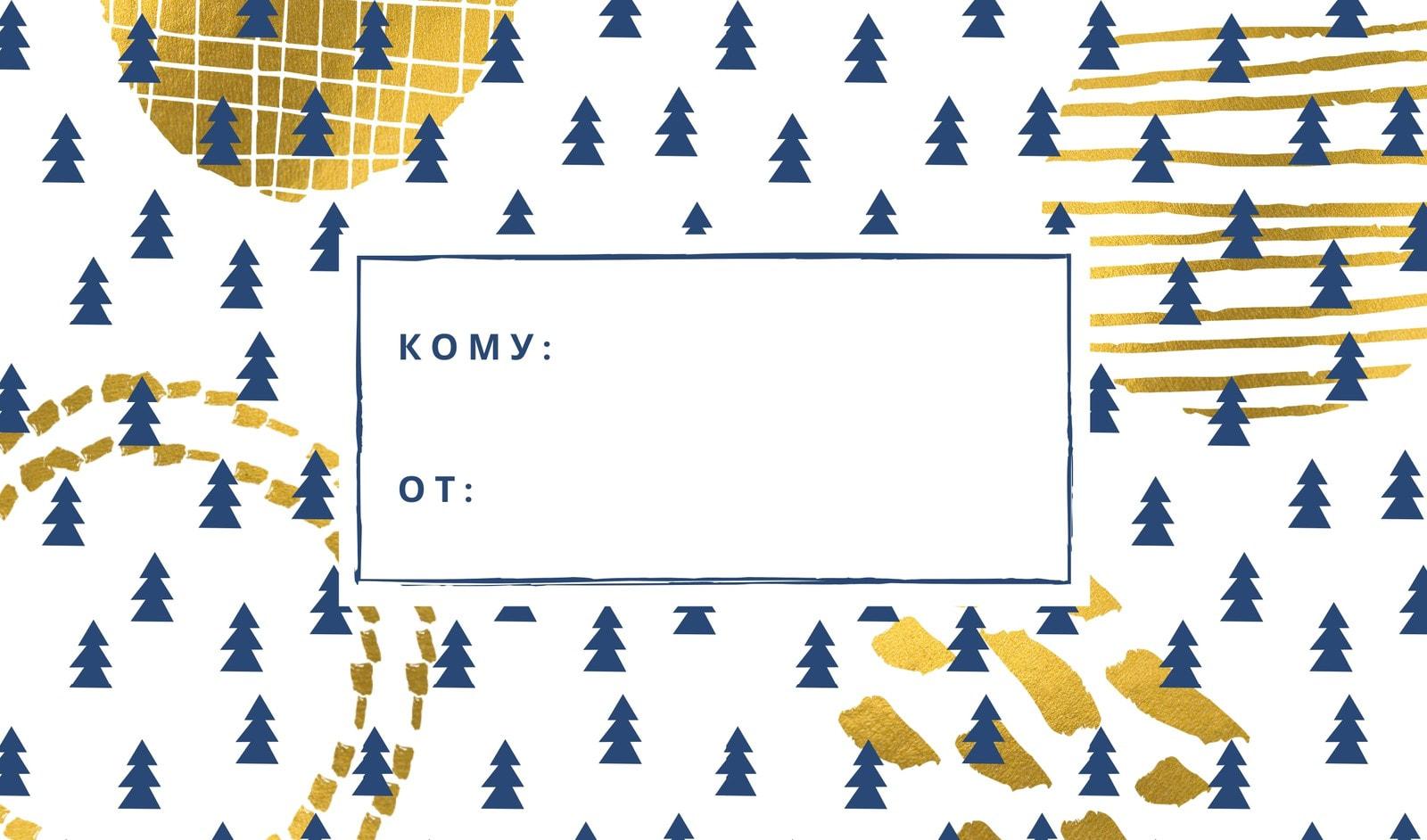 Белый, синий и золотой ярлык с рисунком елок и контурной рамкой