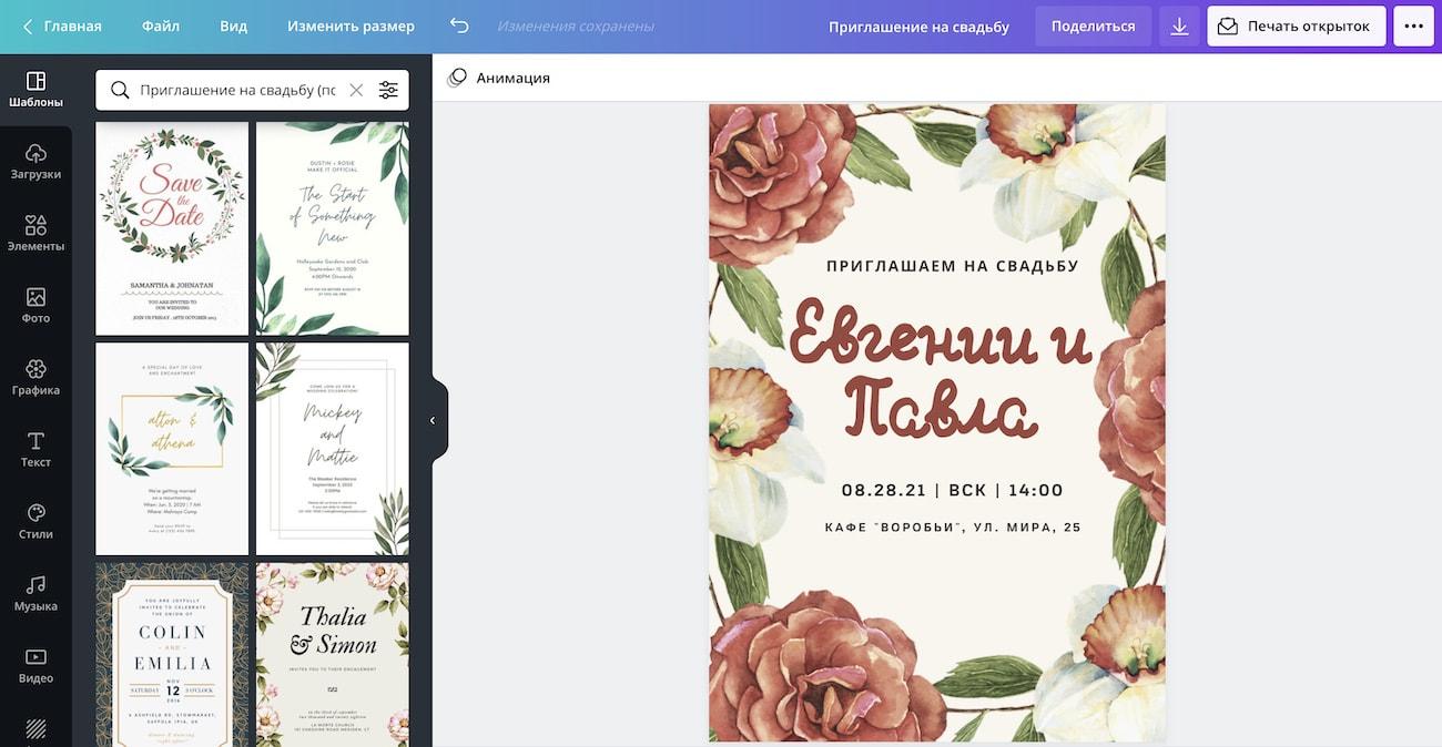 Макет свадебного приглашения в редакторе Canva