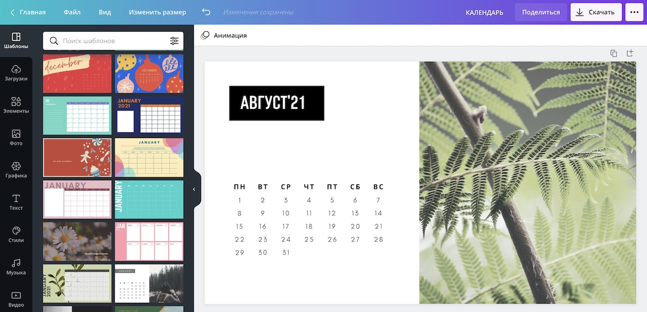 Макет календаря в онлайн-редакторе Canva