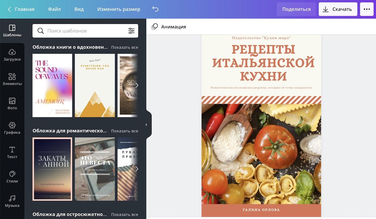 Макет обложки книги в редакторе Canva