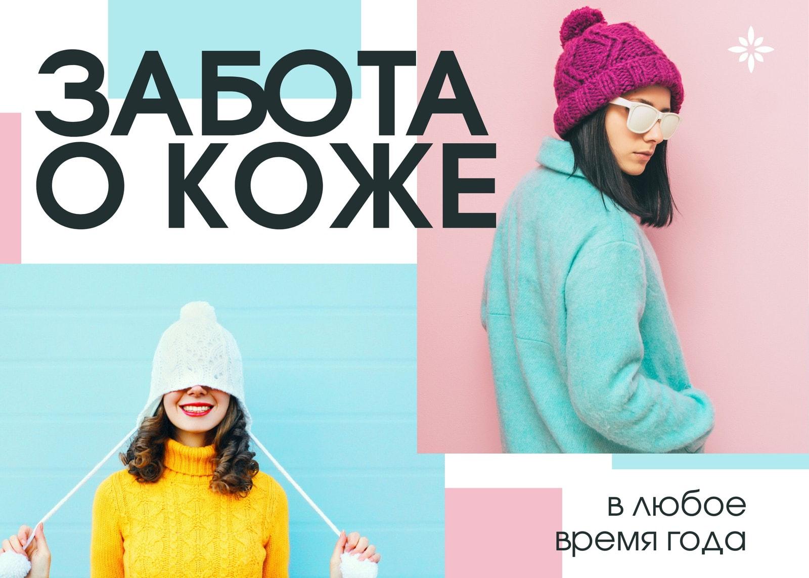 Белая, голубая и розовая публикация в ВК с фотографиями девушек