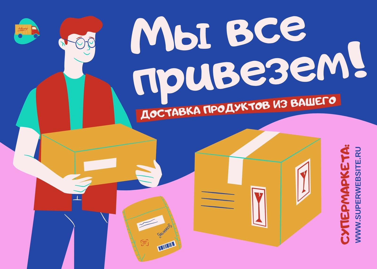 Цветная публикация в ВК с рисунком курьера с посылками