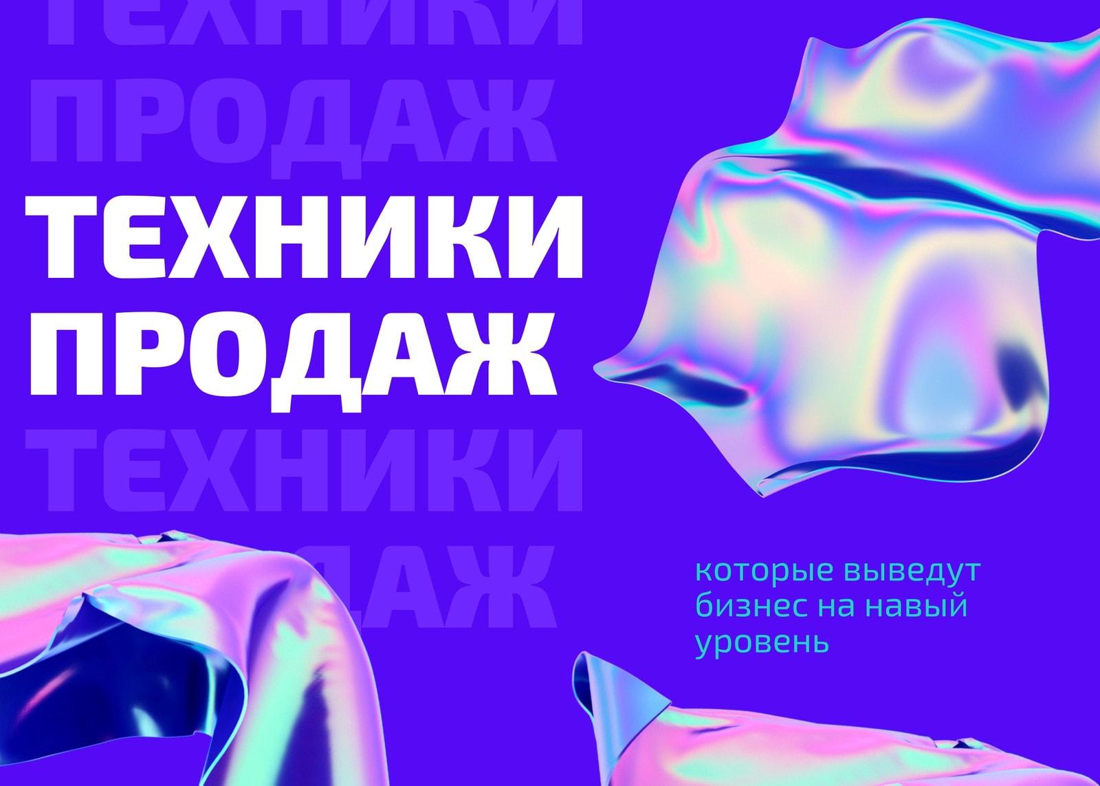 Фиолетовая публикация в ВК с градиентными иллюстрациями