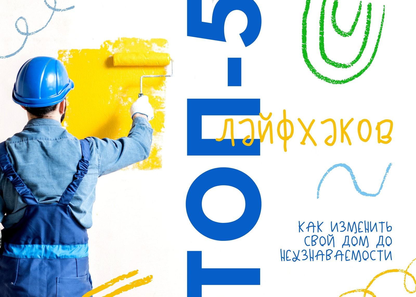 Белая, синяя и желтая публикация в ВК о ремонте дома