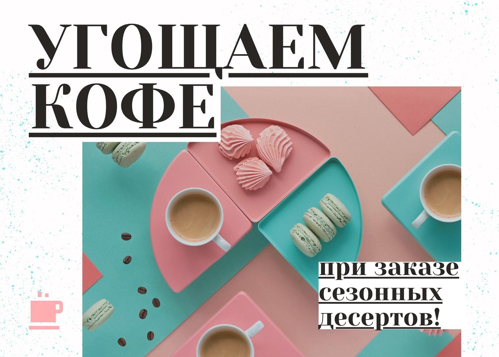 Белая публикация в ВК с розово-бирюзовой фотографией кофе и десертов