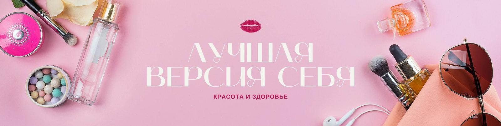 Розовая обложка группы в ВК с косметическими средствами