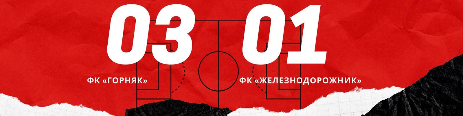 Красно-белая обложка группы ВК с рисунком футбольного поля